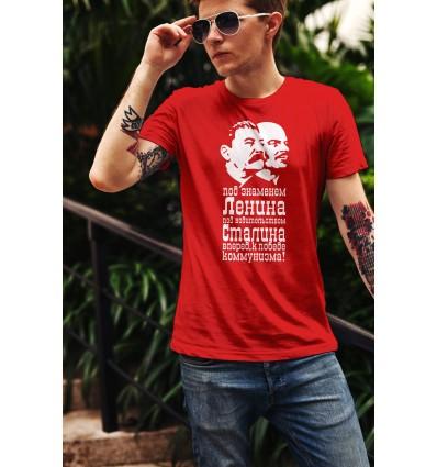 Мъжка тениска с щампа Lenin, Stalin